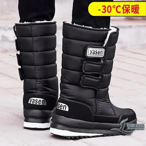 男士雪地靴加厚防水防滑老人棉鞋保暖加絨款高幫中年長筒靴子【邻家小鎮】