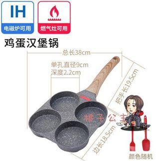 多孔煎鍋 煎雞蛋漢堡機多孔不黏小平底家用煎鍋早餐煎餅鍋模具四孔煎蛋神器