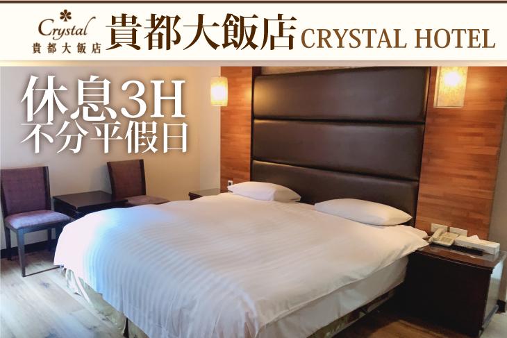 【台北】台北萬華-貴都大飯店 #GOMAJI吃喝玩樂券#電子票券#商旅休憩