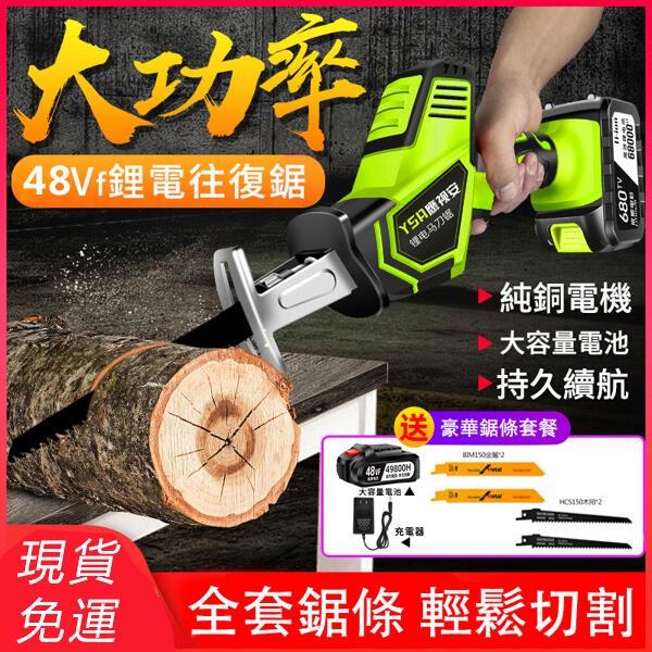 48VF鋰電往復鋸 贈塑箱+鋸片 充電往復鋸 電動馬刀鋸 手持電鋸 電動軍刀鋸 伐木鋸 電動工具 1日到貨