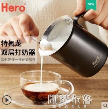 【現貨】奶泡機 Hero特氟龍打奶器奶泡機不銹鋼手動打奶泡器花式咖啡打奶機奶泡杯 【新年免運】