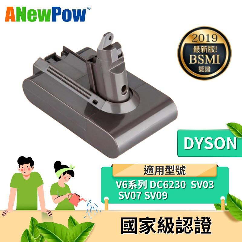 ANewPow Dyson V6系列 副廠 鋰電池 DC6230 DC62 DC59 DC74