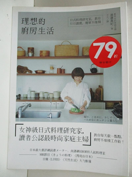 【書寶二手書T7/餐飲_BY3】理想的廚房生活_渡邉真紀