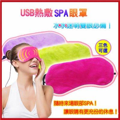 USB熱敷SPA眼罩(三色任選)【AG05047】99愛買