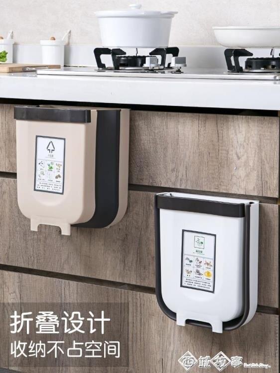 【現貨】垃圾桶 居家家廚房垃圾桶家用櫥櫃門折疊懸可掛式分類廁所壁掛大小號紙簍 快速出貨