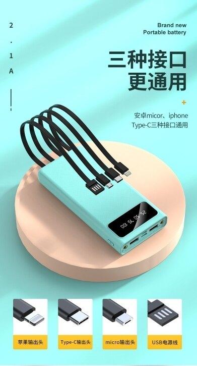 馬卡龍自帶4線液晶顯示行動電源