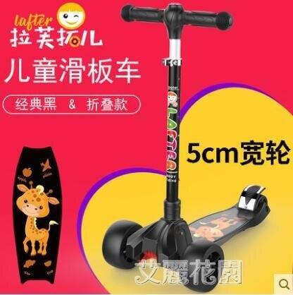 滑板車兒童3-6-14歲小孩2三四輪折疊閃光單腳踏板車滑滑車溜溜車QM  全館免運