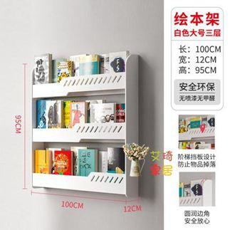 壁掛書架 牆壁掛牆上置物架臥室床邊床頭書櫃壁櫃繪本架免打孔兒童書架隔板T 4色