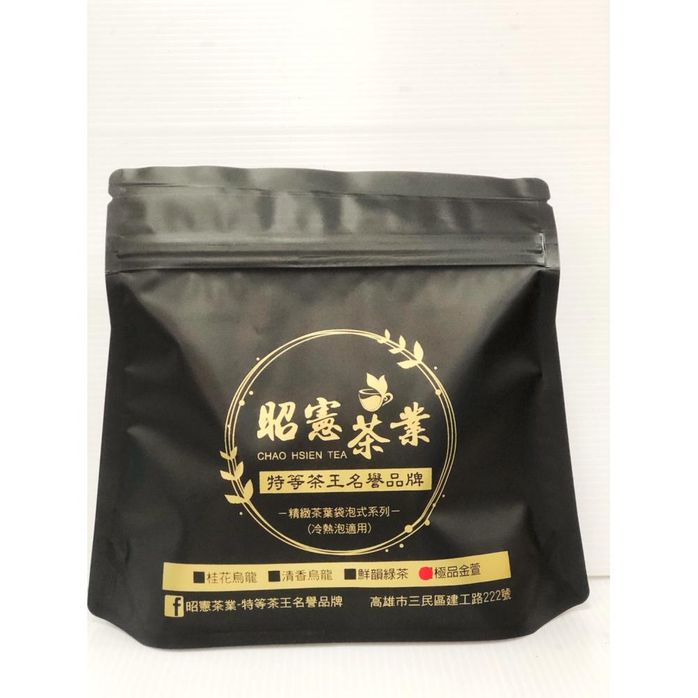 昭憲茶業 冷熱泡專用茶末型  茶包袋-極品金萱 30包