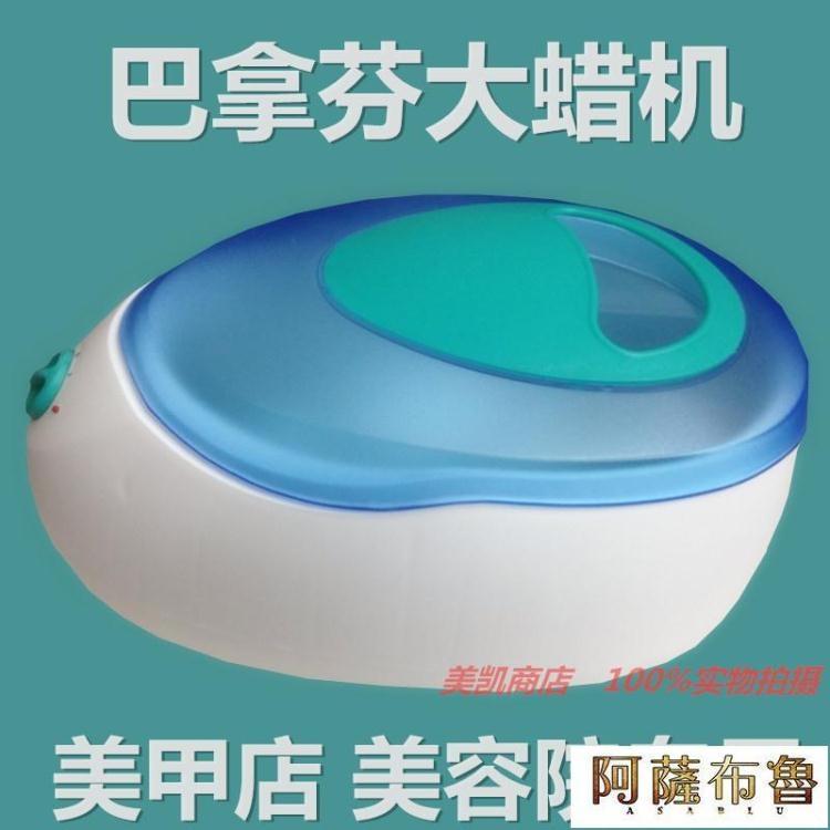 【現貨】蠟療機  美容院專用手蠟機 巴拿芬蠟療機 手臘機/手蠟機送刷 墊 快速出貨