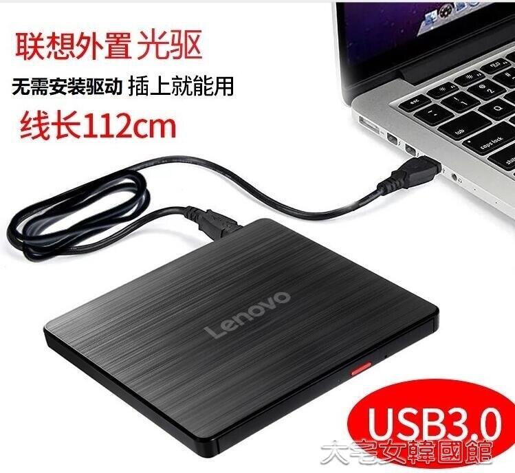 外置光驅盒USB3.0外置光驅筆記本臺式Mac通用電腦移動DVD/CD外接光驅盒 台灣現貨 聖誕節交換禮物 雙12