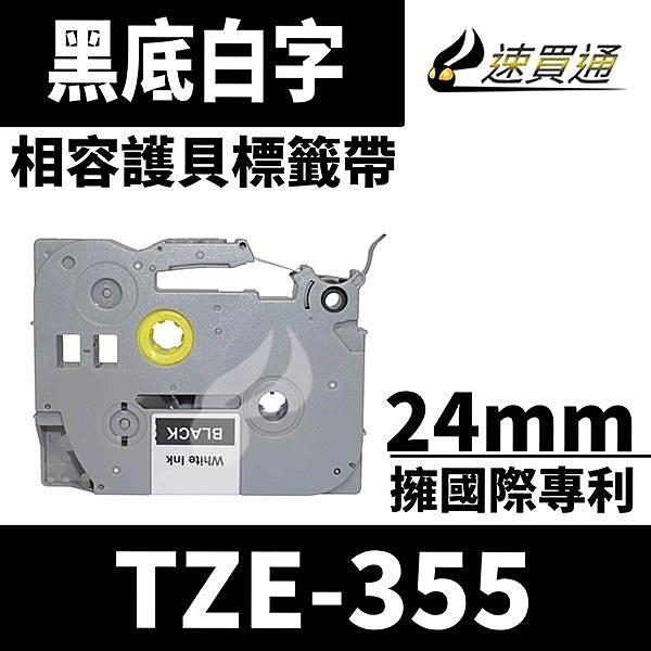 【南紡購物中心】【速買通】Brother TZE-355/黑底白字/24mmx8m 相容護貝標籤帶