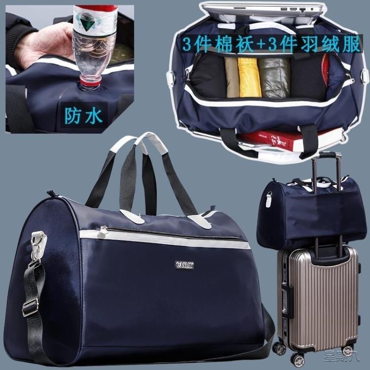旅行包 旅游包手提旅行包大容量防水可折疊行李包男旅行袋出差女士【全館免運 限時鉅惠】