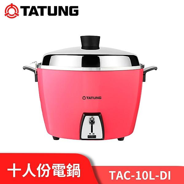 【送隔熱手套】TATUNG 大同 10人份 電鍋 (桃紅) TAC-10L-DI