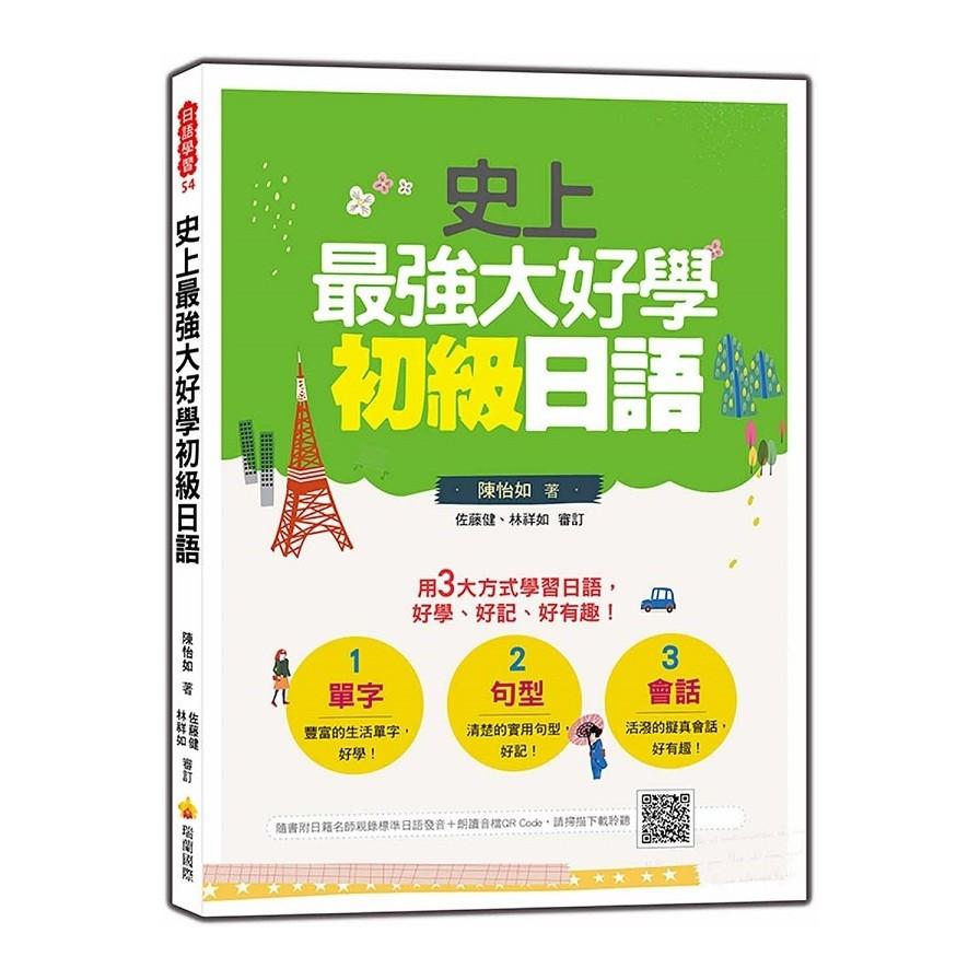 史上最強大好學初級日語(隨書附日籍名師親錄標準日語發音+朗讀音檔QR Code)