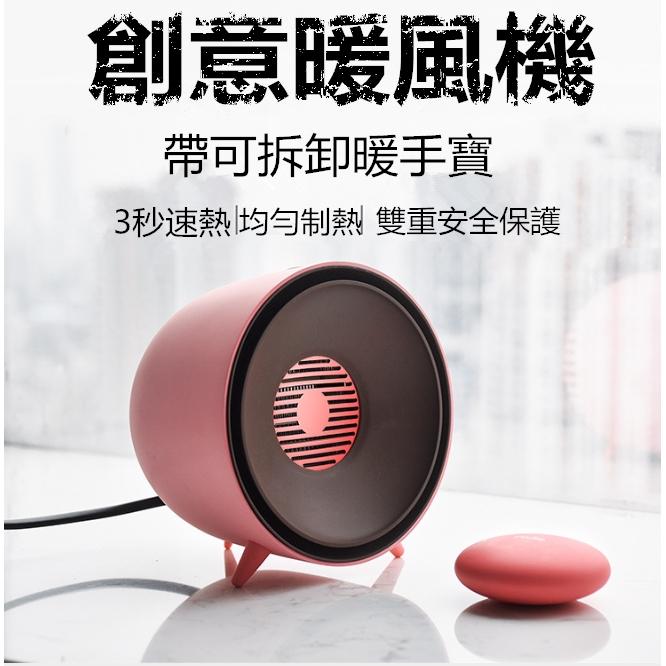 新款速熱案頭暖風機 小型創意 迷你取暖器 家用取暖器 辦公室暖風機 電暖器 電風扇 熱水袋 旅行 坐月子電暖扇 暖手寶
