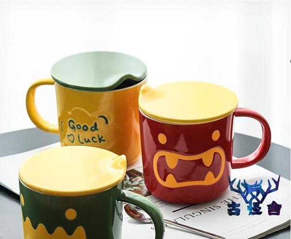 馬克杯陶瓷杯子帶蓋勺喝水杯咖啡杯【古怪舍】