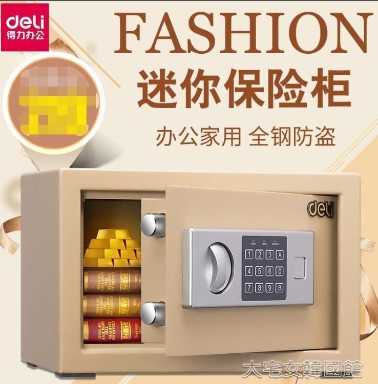 保險箱得力保管箱保險櫃家用小型迷你保險箱床頭櫃保險盒20/25cm隱形可入 台灣現貨 聖誕節交換禮物 雙12YJT