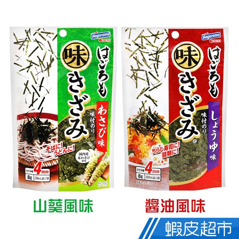 日本 Hagoromo 海苔絲 山葵風味/醬油風味 8g (部分即期) 蝦皮24h