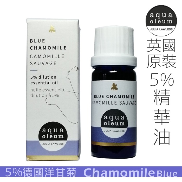 AO 德國洋甘菊 5% 精華油 10ml。Chamomile Blue Diluted。Aqua Oleum 英國原裝