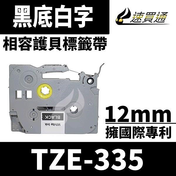 【南紡購物中心】【速買通】Brother TZE-335/黑底白字/12mmx8m 相容護貝標籤帶