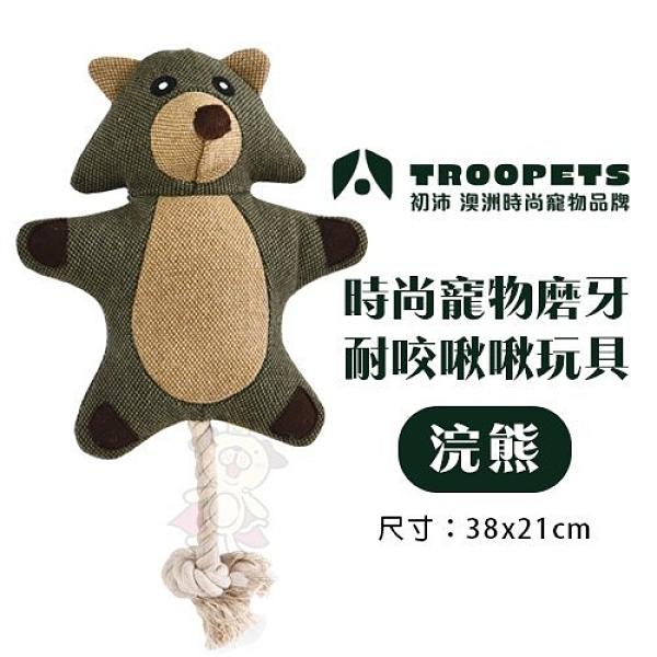 *WANG*Troopets初沛 時尚寵物磨牙耐咬啾啾玩具-浣熊‧趣味發聲功能 可機洗水洗‧狗玩具
