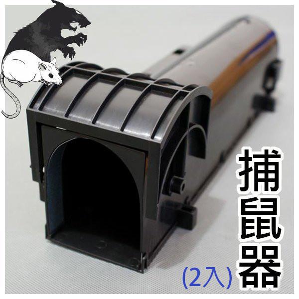 捕鼠器/塑料捕鼠籠/驅鼠器二件組