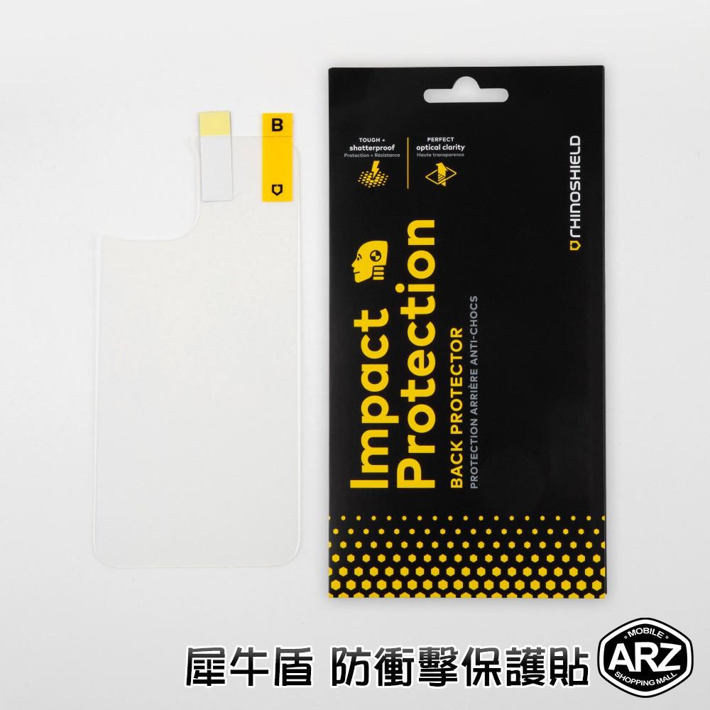 犀牛盾 防衝擊保護貼 iPhone 12 Pro Max i12 mini 手機背貼 背面保護貼 螢幕保護貼 ARZ