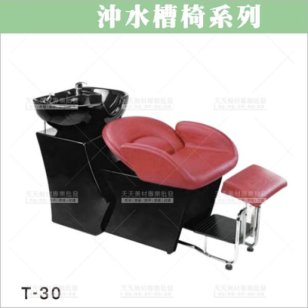友寶T-30洗頭沖水椅68*165*87[93032]美髮沙龍開業設備