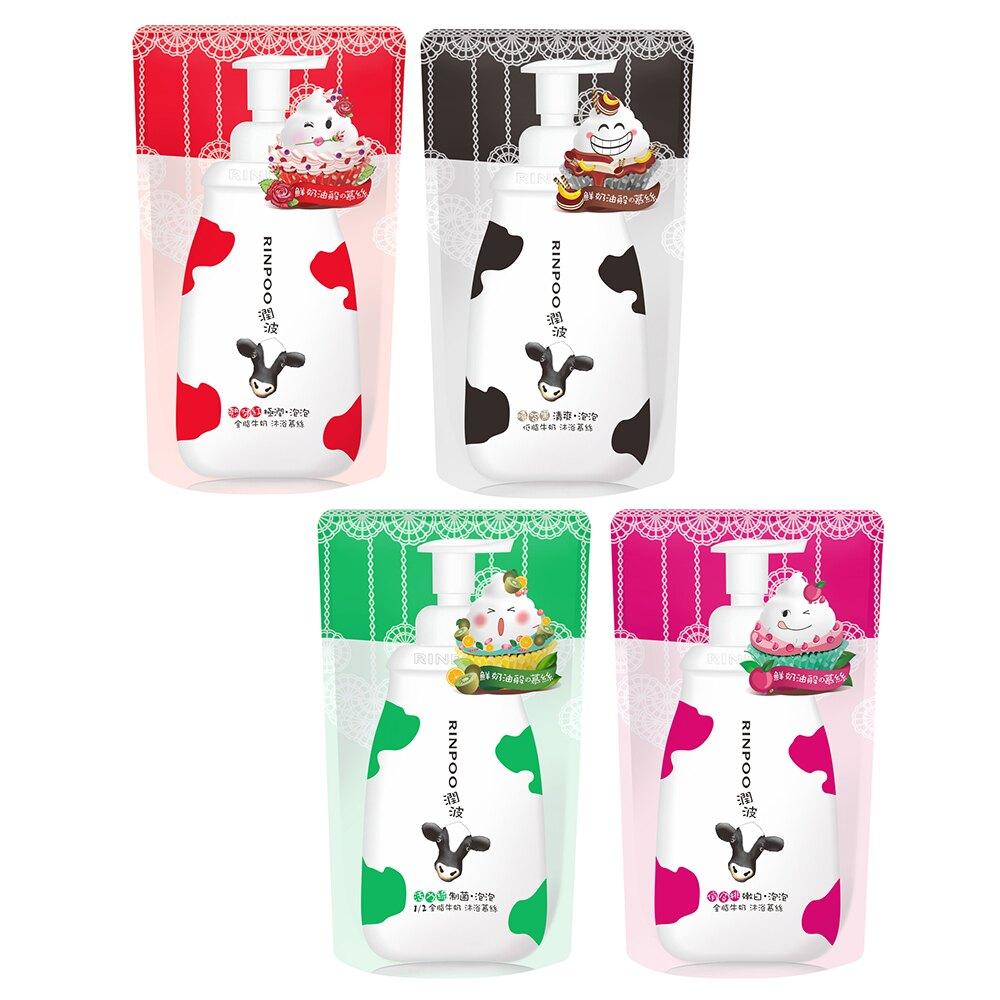 潤波牛奶沐浴慕絲補充包700ml組合(紅色/黑色/桃紅色/綠色)4款各3入/組
