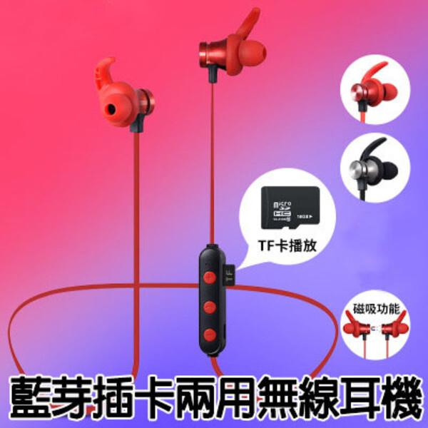 藍芽插卡兩用耳機/mp3耳機/tf卡耳機/運動耳機/磁吸耳機/立體聲/人體工學/防水防汗/ip5