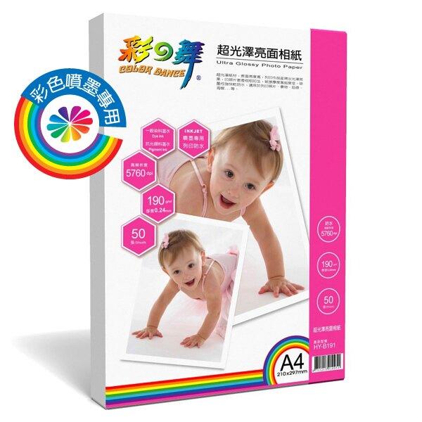 彩之舞 超光澤亮面相紙-防水 190g A4 50張入 / 包 HY-B191