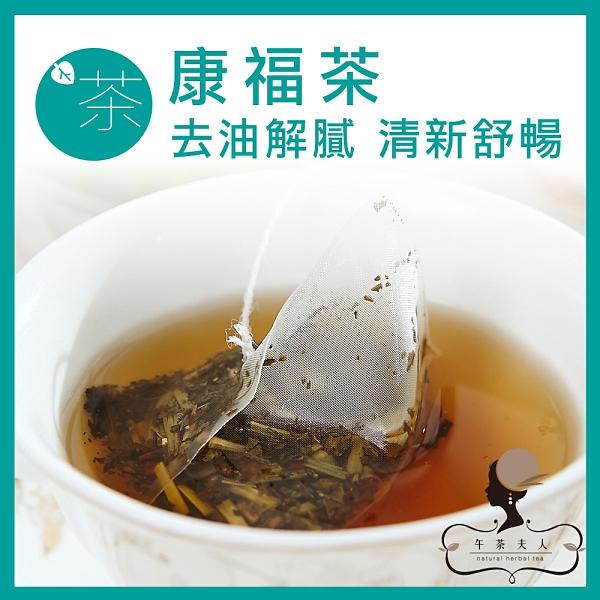 午茶夫人 康福茶(薄荷茶) 10入/袋 花茶/花草茶/無咖啡因/茶包/養生茶