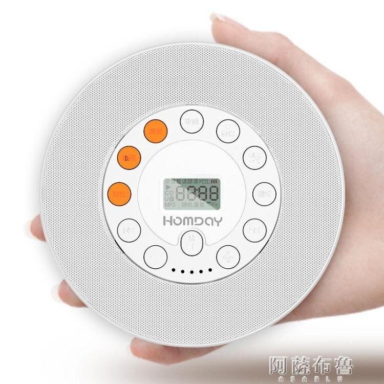 【現貨】CD機 便攜式CD機復讀機充電藍芽cd播放機器隨身聽學生英語可家用光盤機 【新年免運】