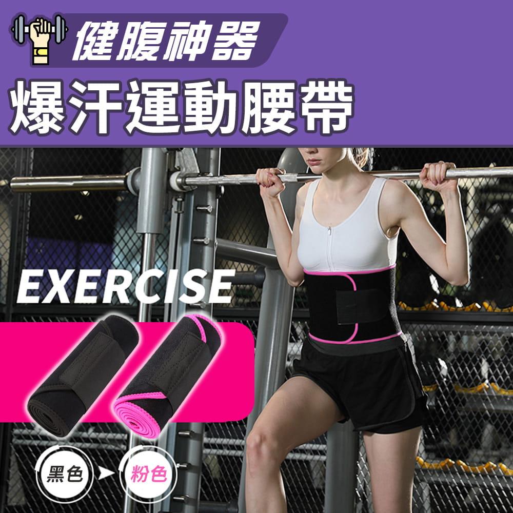 健腹神器爆汗運動腰帶-二色可選