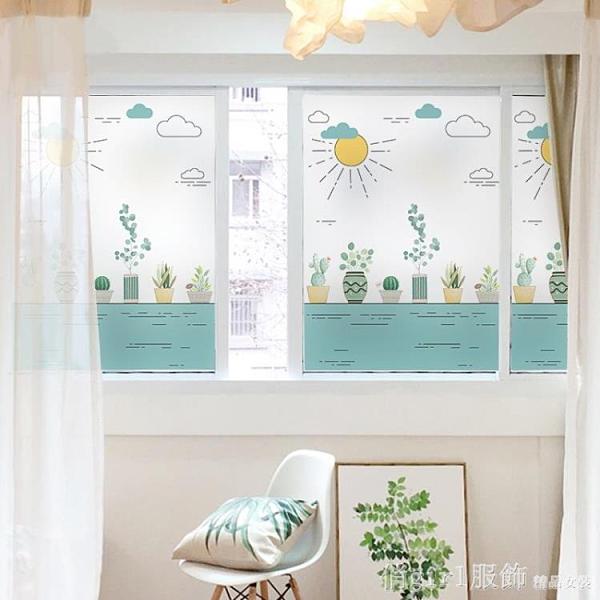 壁貼 玻璃推拉門貼紙窗花貼磨砂窗戶隔熱膜防曬貼膜防窺視防走光遮陽膜 開春特惠