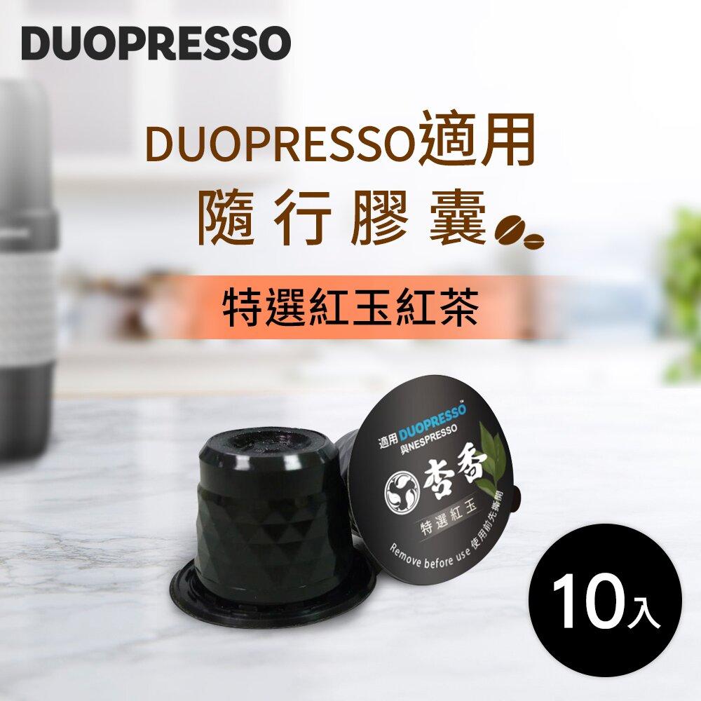 (即期品)iNNOHOME Duopresso適用隨行膠囊10入組-杏香特選紅玉紅茶