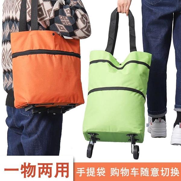 買菜車便攜手拉包折疊拖包伸縮式兩用帶輪購物袋買菜包旅行車拉車【免運快出】