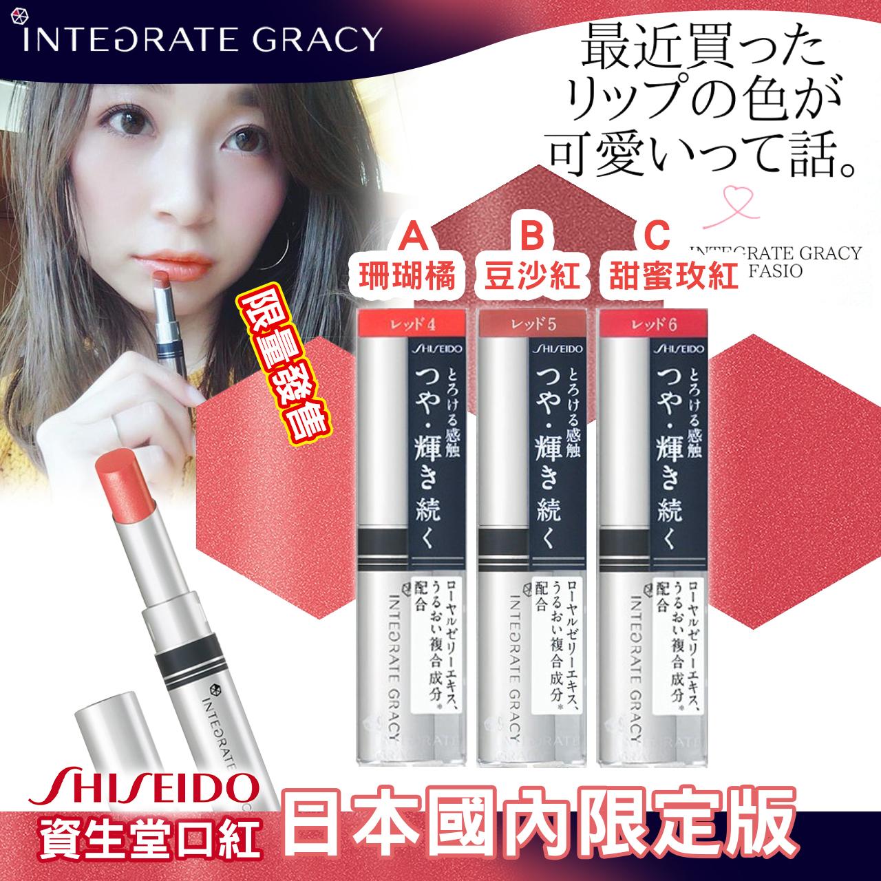 《HOYA-Life日本生活館》日本製 SHISEIDO 資生堂INTEGRATE GRACY 水潤 保濕 唇膏 口紅