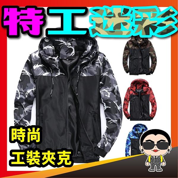 歐文購物 男生外套 現貨 特工迷彩夾克 迷彩男士夾克 男外套工裝 連帽拼色外套 迷彩外套 拼接迷