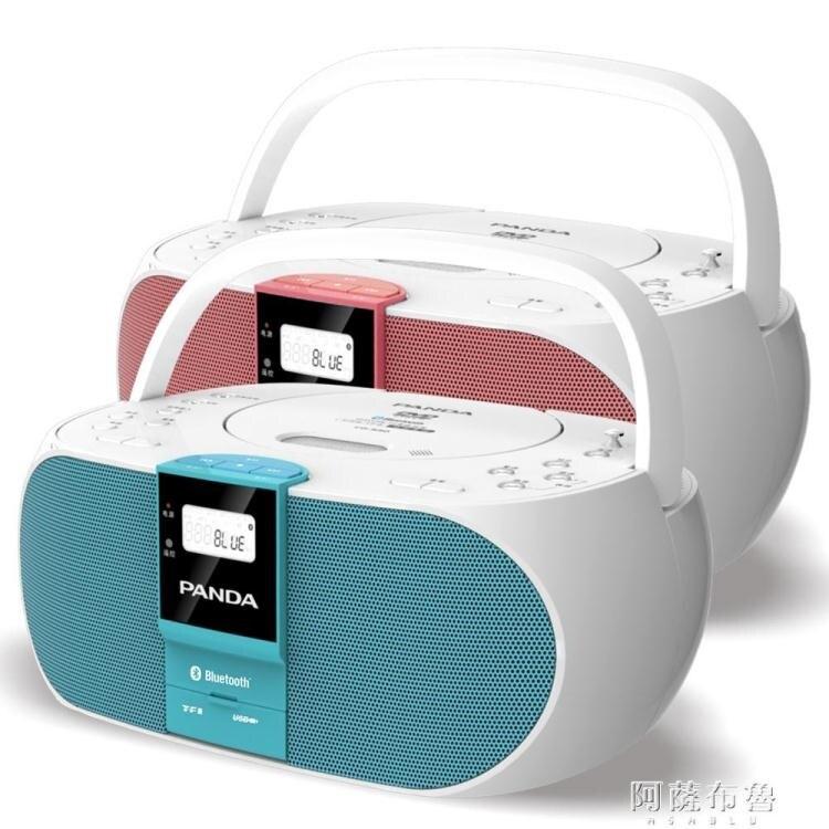 【現貨】CD機 熊貓 CD-530藍芽dvd機影碟機便攜式家用VCD/CD光盤兒童視頻播放器一體款 快速出貨