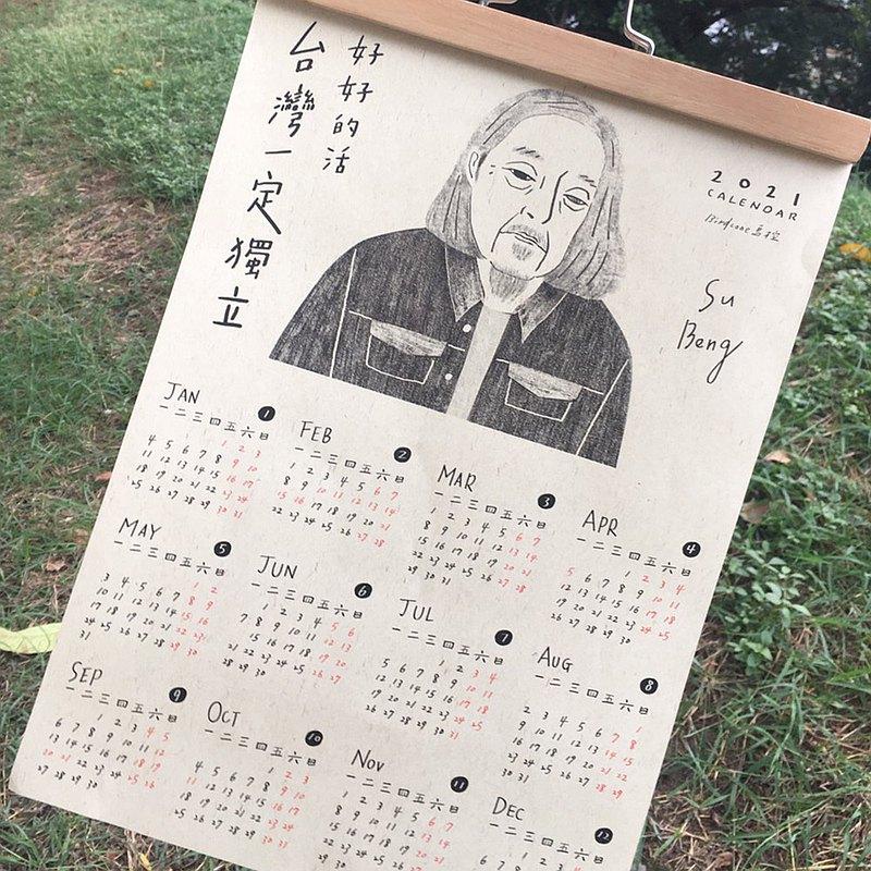 史明2021年曆 / A3海報 (購買三件以上 使用郵寄請選運費70元喔)