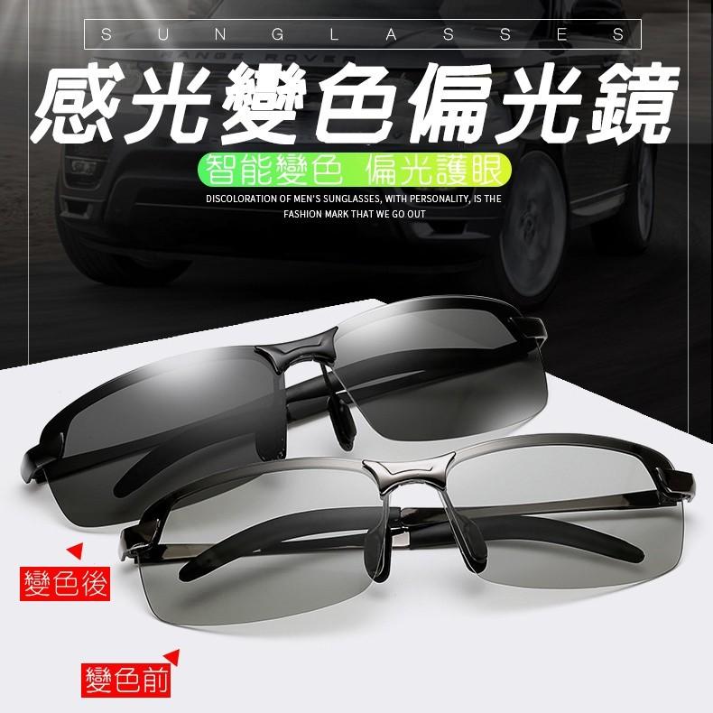 偏光太陽眼鏡 智能變色 變色鏡片 墨鏡 日夜兩用 防紫外線 夜視 抗uv - 日夜兩用鏡