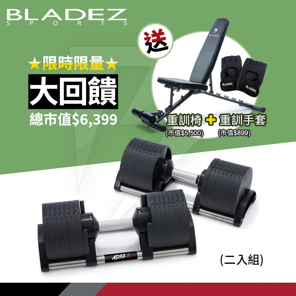 【BLADEZ】AD32 Z-可調式啞鈴-32kg-2KG一轉超值回饋組(極淬黑)