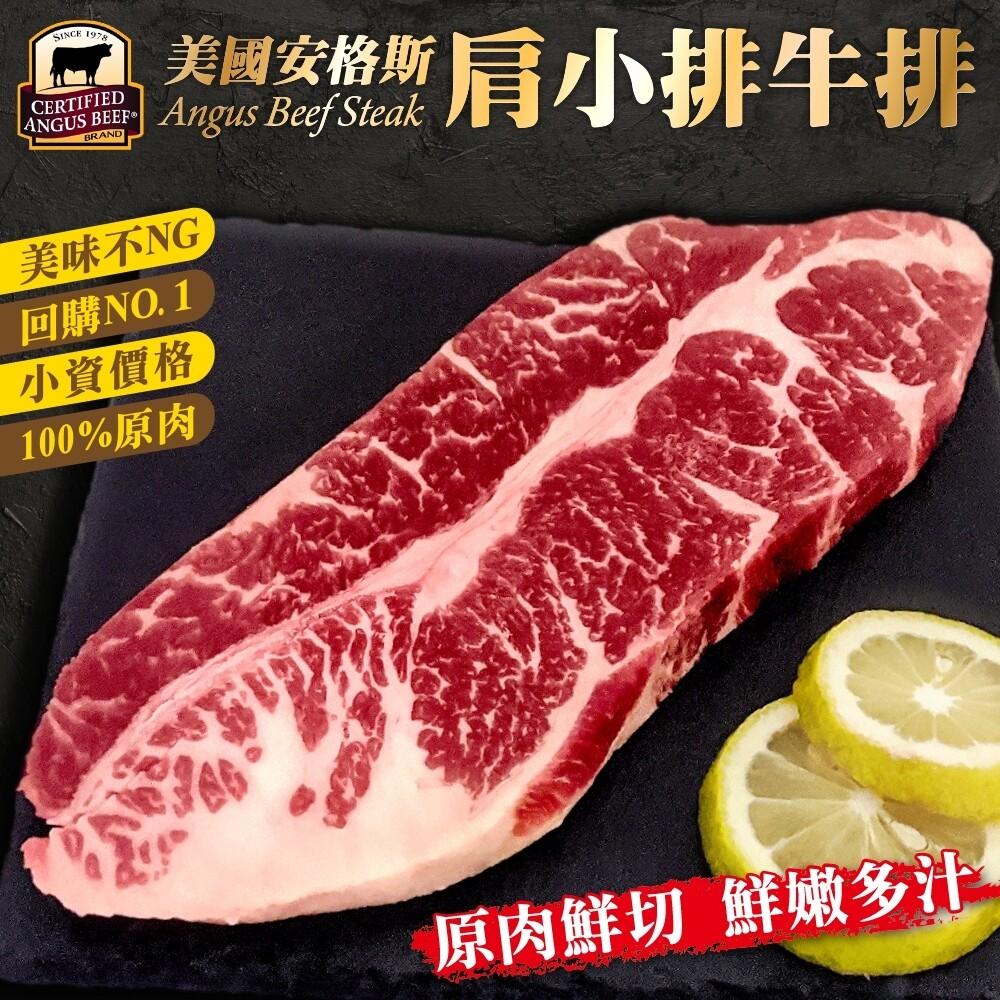 海肉管家美國安格斯去骨肩小排(300g10%/包)