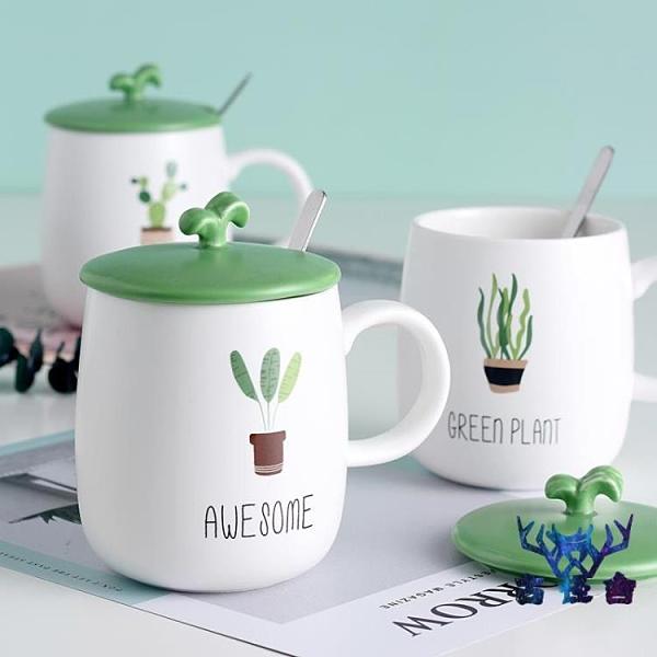 陶瓷馬克杯女家用牛奶咖啡杯子帶蓋勺【古怪舍】