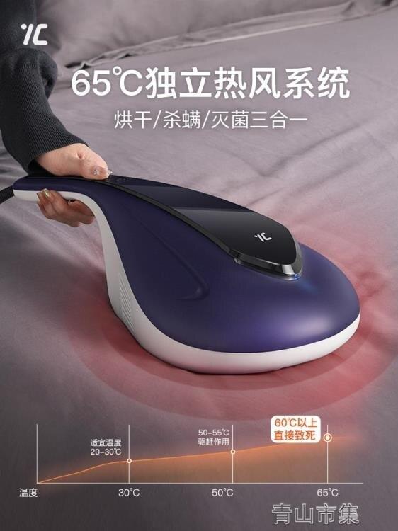 7C/七西除蟎儀家用床上小型紫外線熱風殺菌機去蟎吸塵器除蟎神器