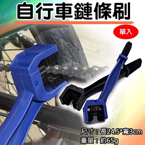 攝彩@自行車鏈條刷 重機 檔車 腳踏車 齒盤 公路車 保養 三面刷 單車 洗車專用刷
