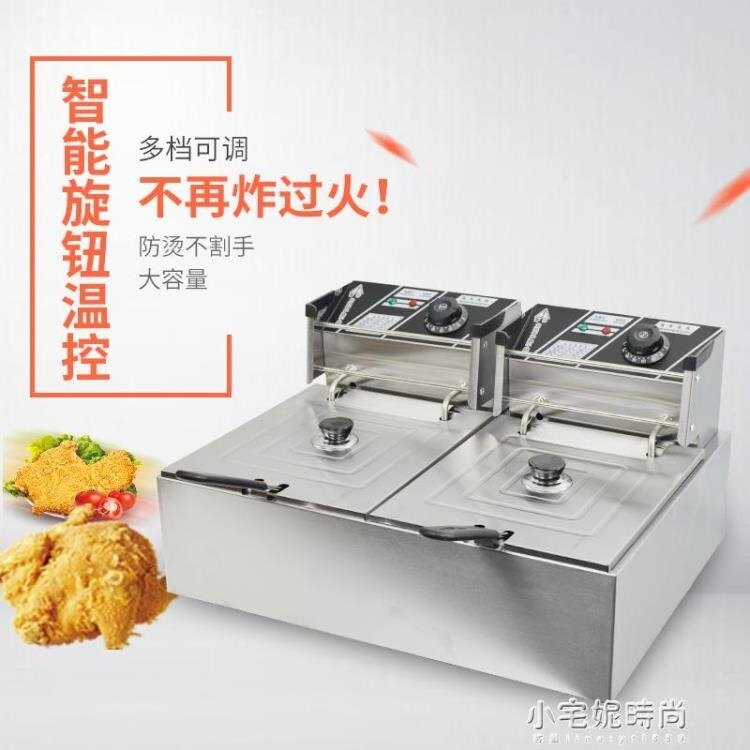 加厚雙缸電炸爐商用大容量油炸鍋單缸電炸爐炸串炸雞排薯條油條機 YXS  【新年鉅惠】