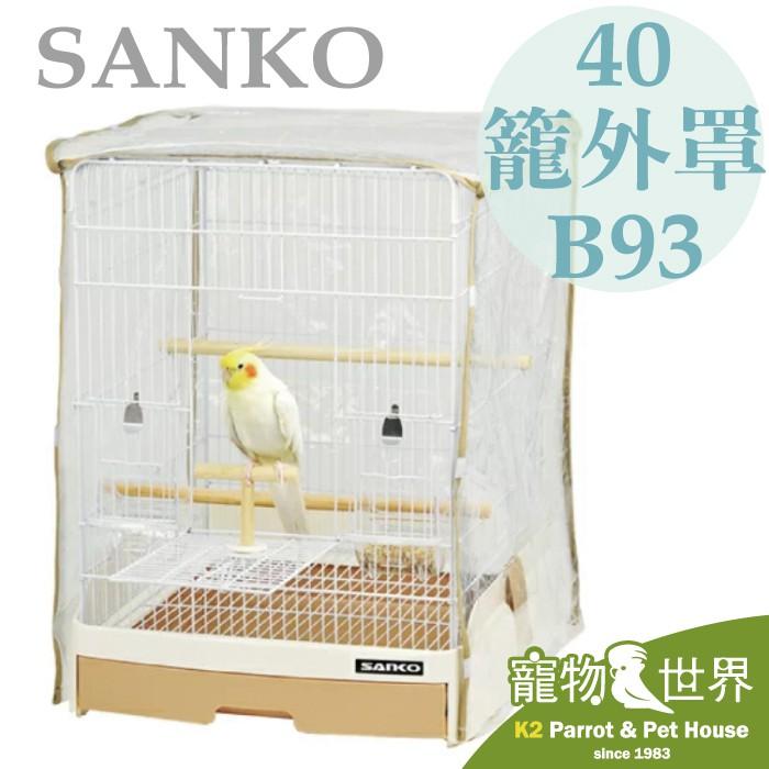 日本SANKO 40籠專用原廠套 B93 │適用麗利寶 825 829 993 43x50x54《寵物鳥世界》JP068